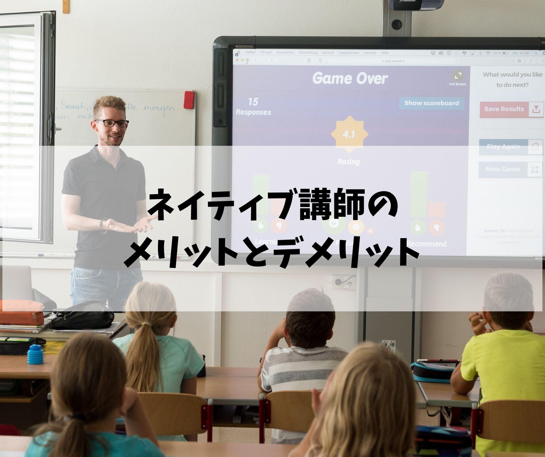 【子供にメリットあり!】ネイティブ講師のレッスンが受けられるオンライン英会話