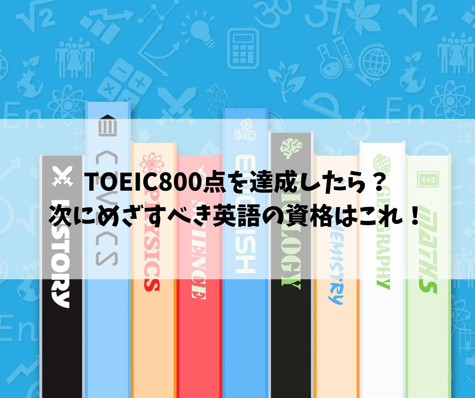 TOEIC800点を達成したら?次にめざすべき英語の資格はこれ!