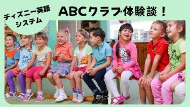 【DWEの英語教室】ABCクラブのチューターの発音どう?体験した感想