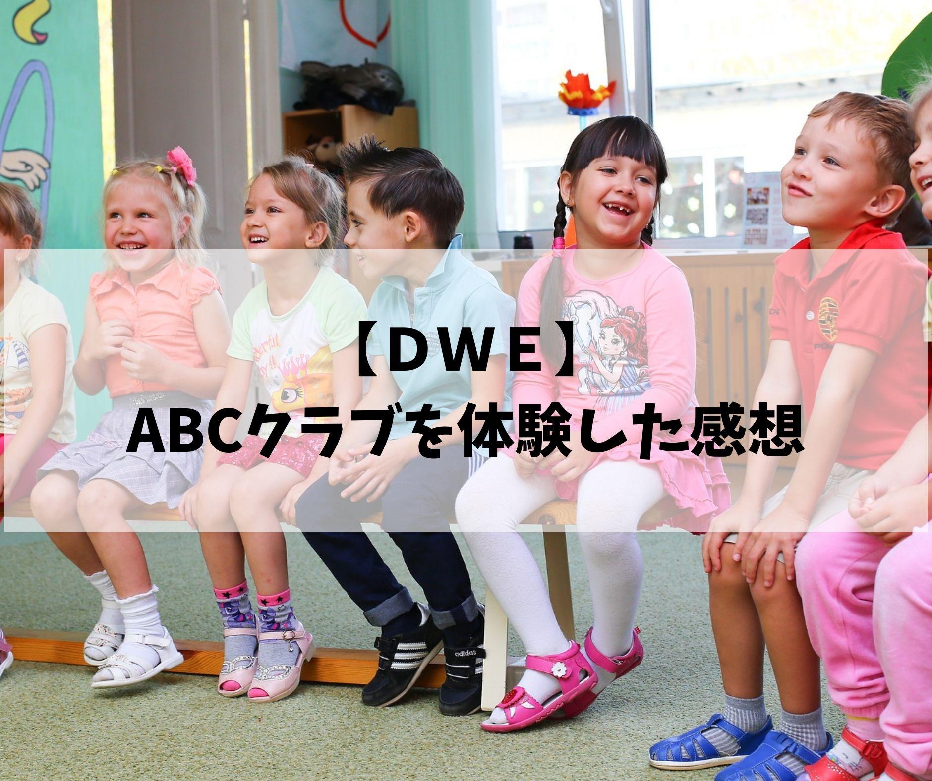 【DWE】ABCクラブのチューターの発音どう?体験した感想