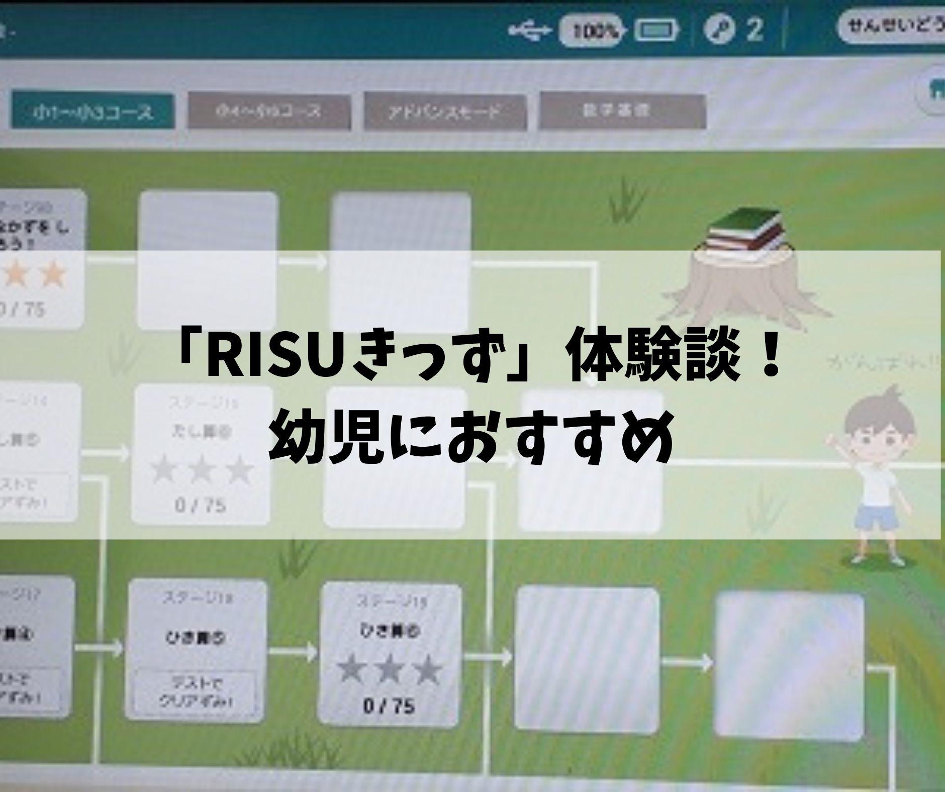 幼児版RISU算数の「RISUきっず」!体験談と幼児におすすめの理由