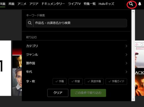 hulu英語字幕検索方法