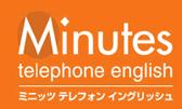 【体験談】大人のテレホンイングリッシュ「ミニッツ英会話」
