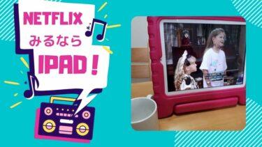 ネットフリックス(Netflix)で子供と一緒に英語学習するならiPadがおすすめ!
