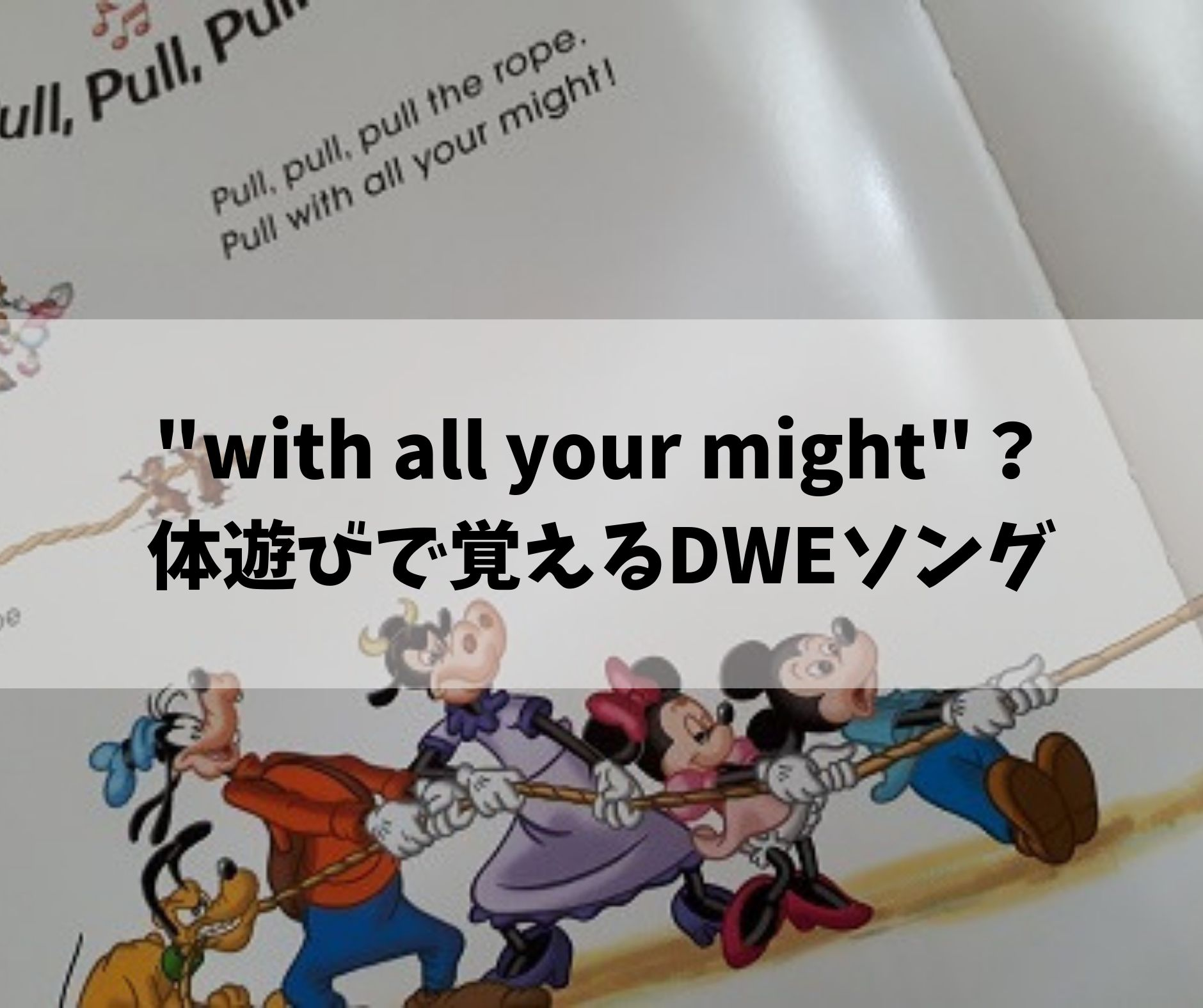 """with all your might""の意味は?体遊びで覚えるDWEソング"
