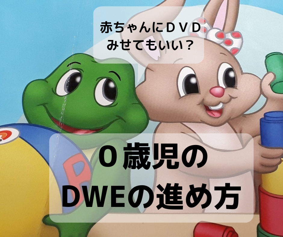 赤ちゃんにDVDを見せてもよい?0歳児のDWEの進め方
