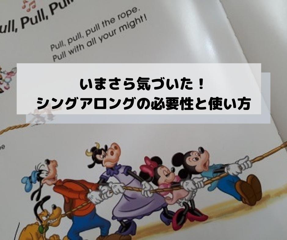 【ディズニー英語の効果を左右する!】シングアロングの必要性と使い方