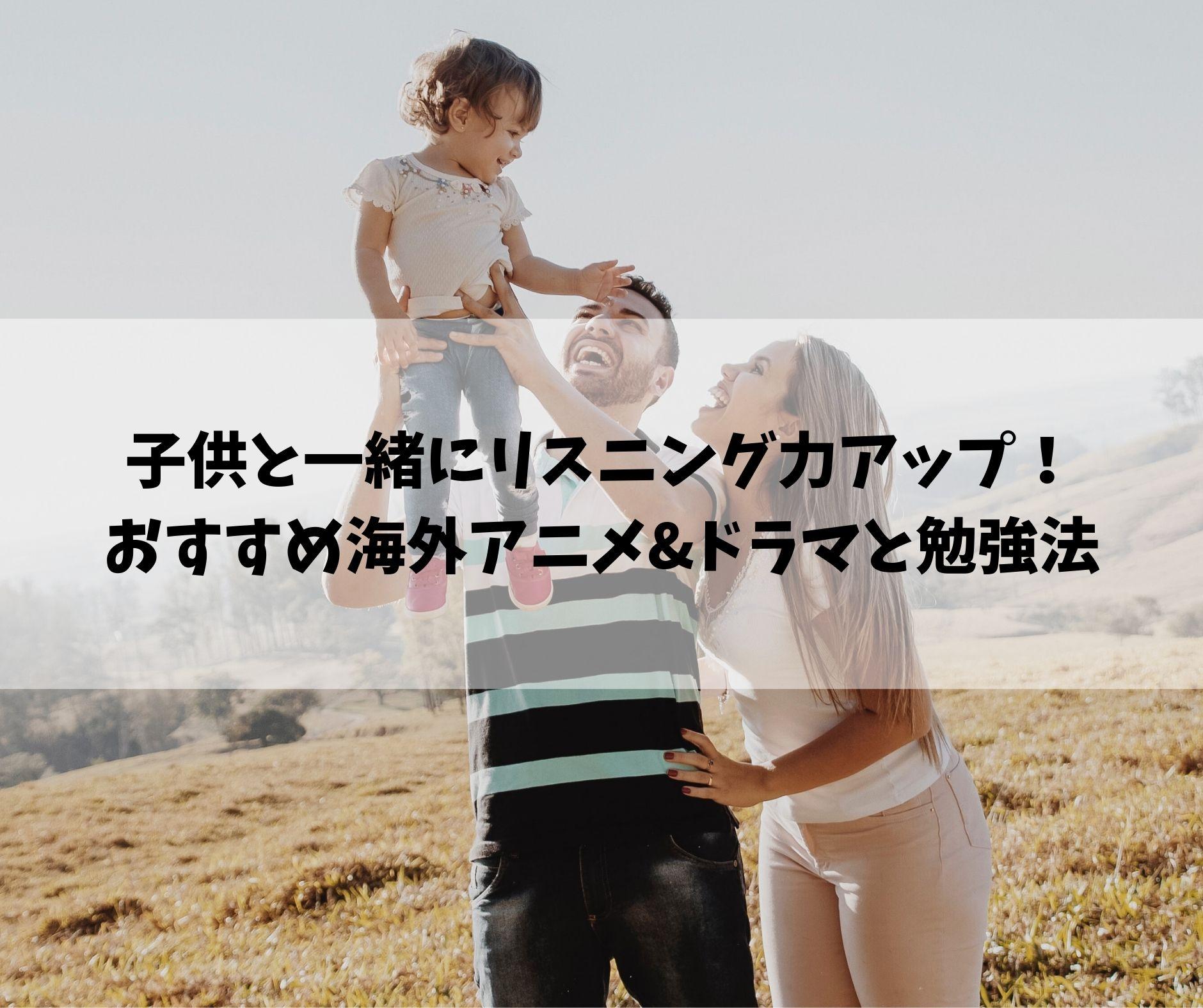 【子供と一緒に英語学習!】親子の英会話に役立つおすすめ海外アニメ&ドラマ