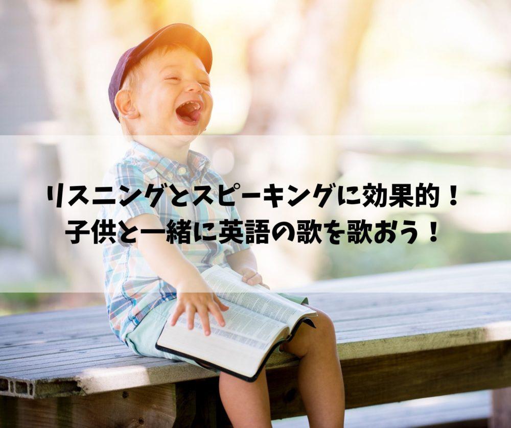 【英語苦手な人の英語育児の始め方】子供と一緒に歌えるおすすめ英語の歌