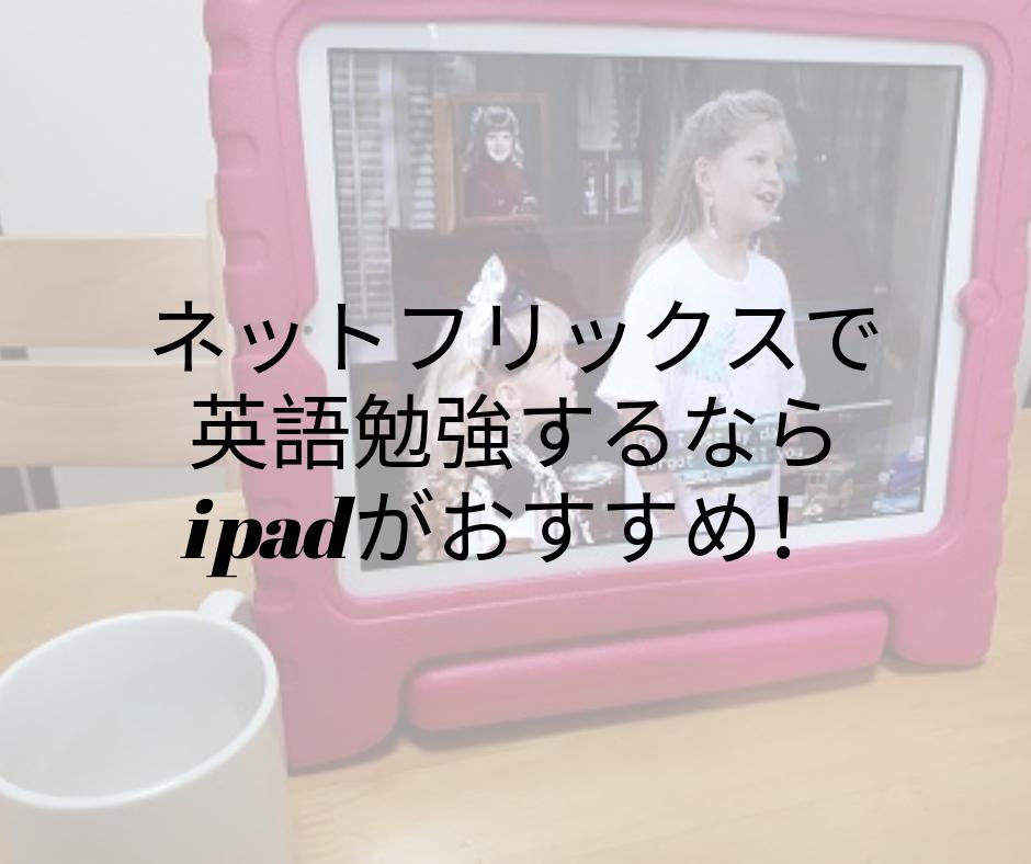 ネットフリックス(Netflix)で英語勉強するならiPadがおすすめ!