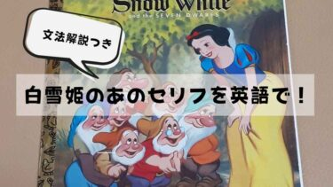 Snow White(白雪姫)のあのセリフを英語で!文法解説つき!