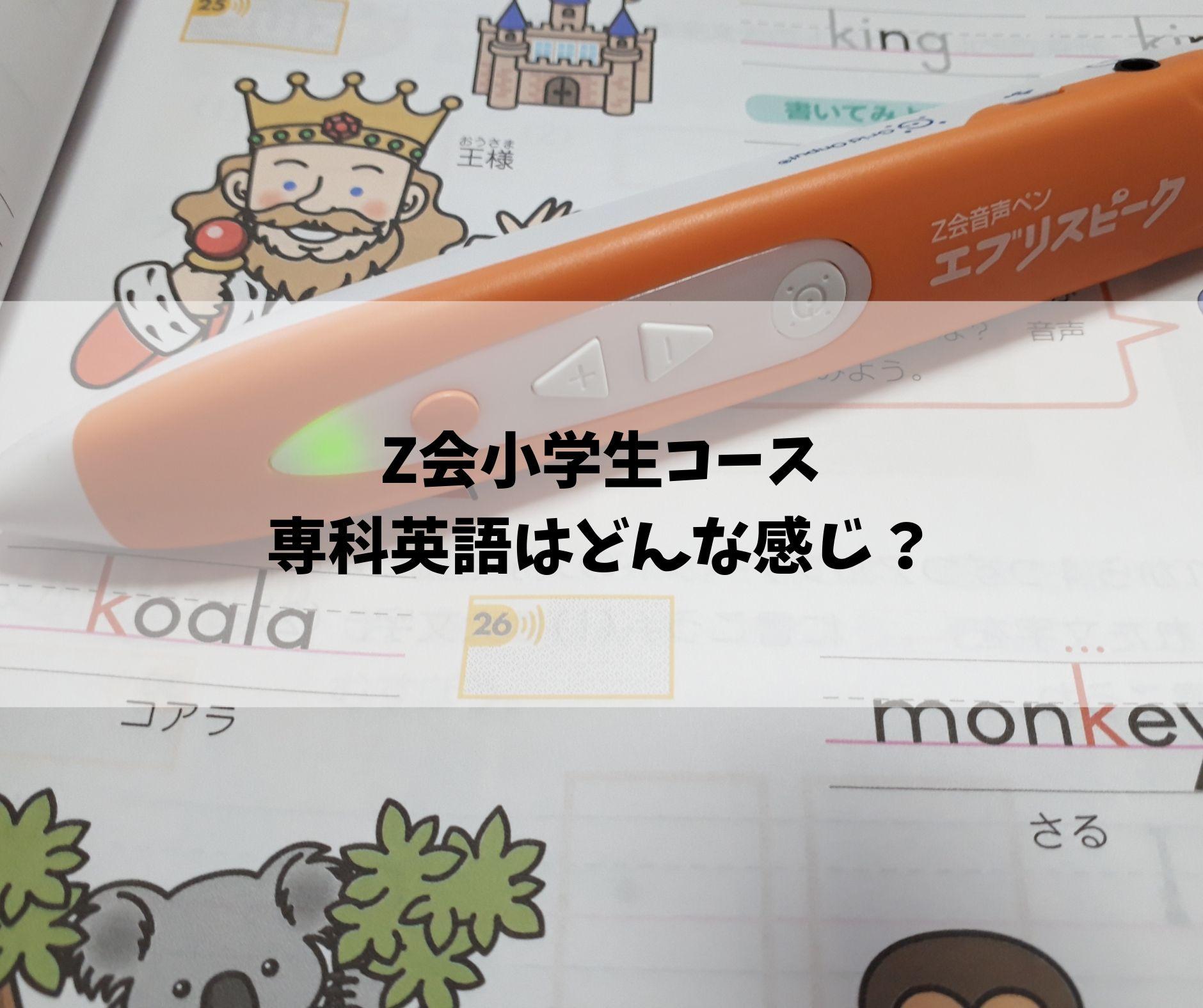 Z会小学生コースの専科英語はどんな感じ?他サービス経験済みの娘の体験談