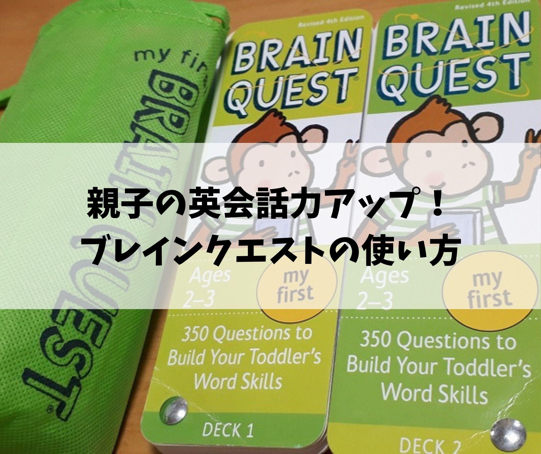親子の英会話力アップ!ブレインクエスト(BRAIN QUEST)の使い方をご紹介!