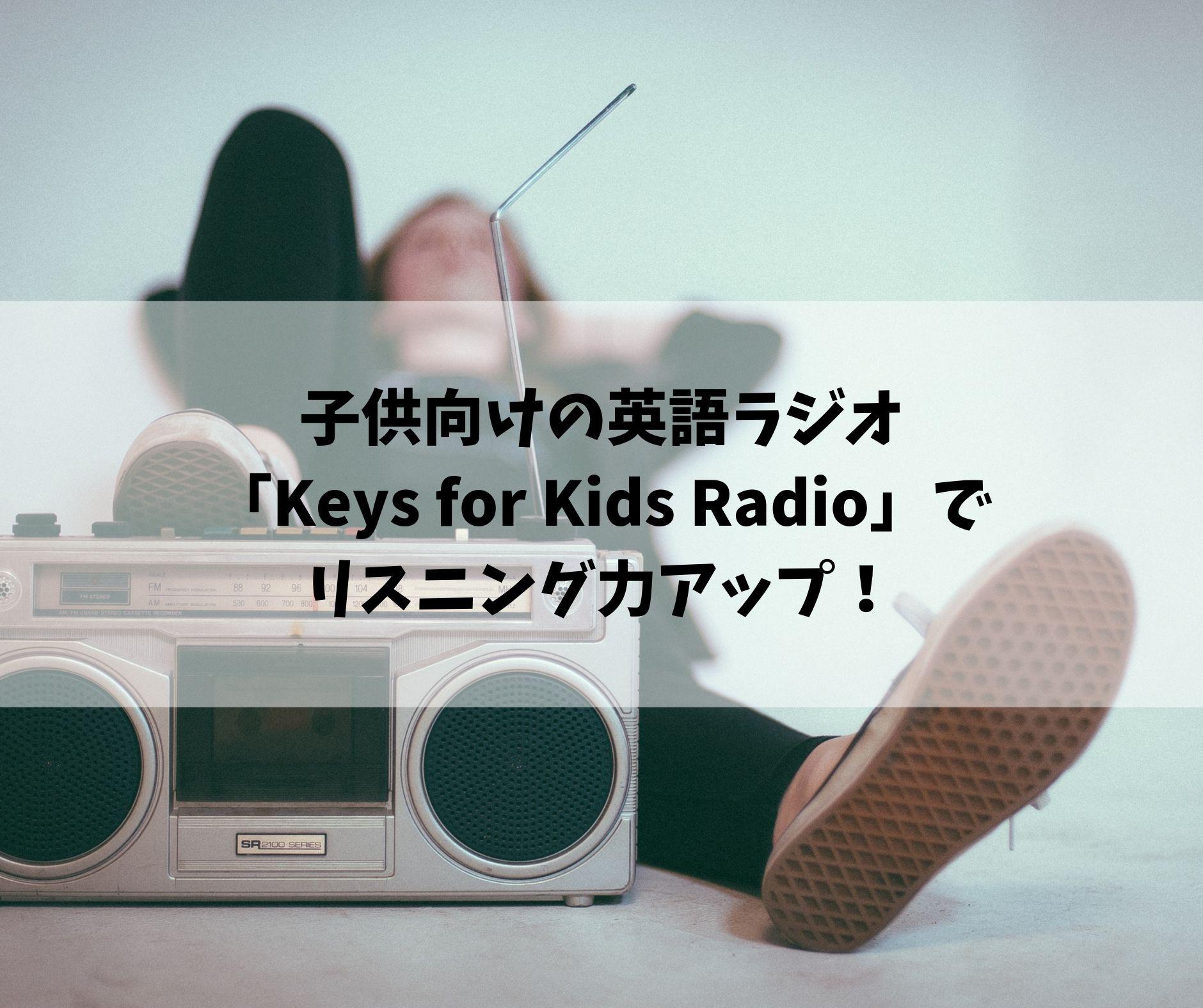 子供向けの英語ラジオ「Keys for Kids Radio」でリスニング力アップ!