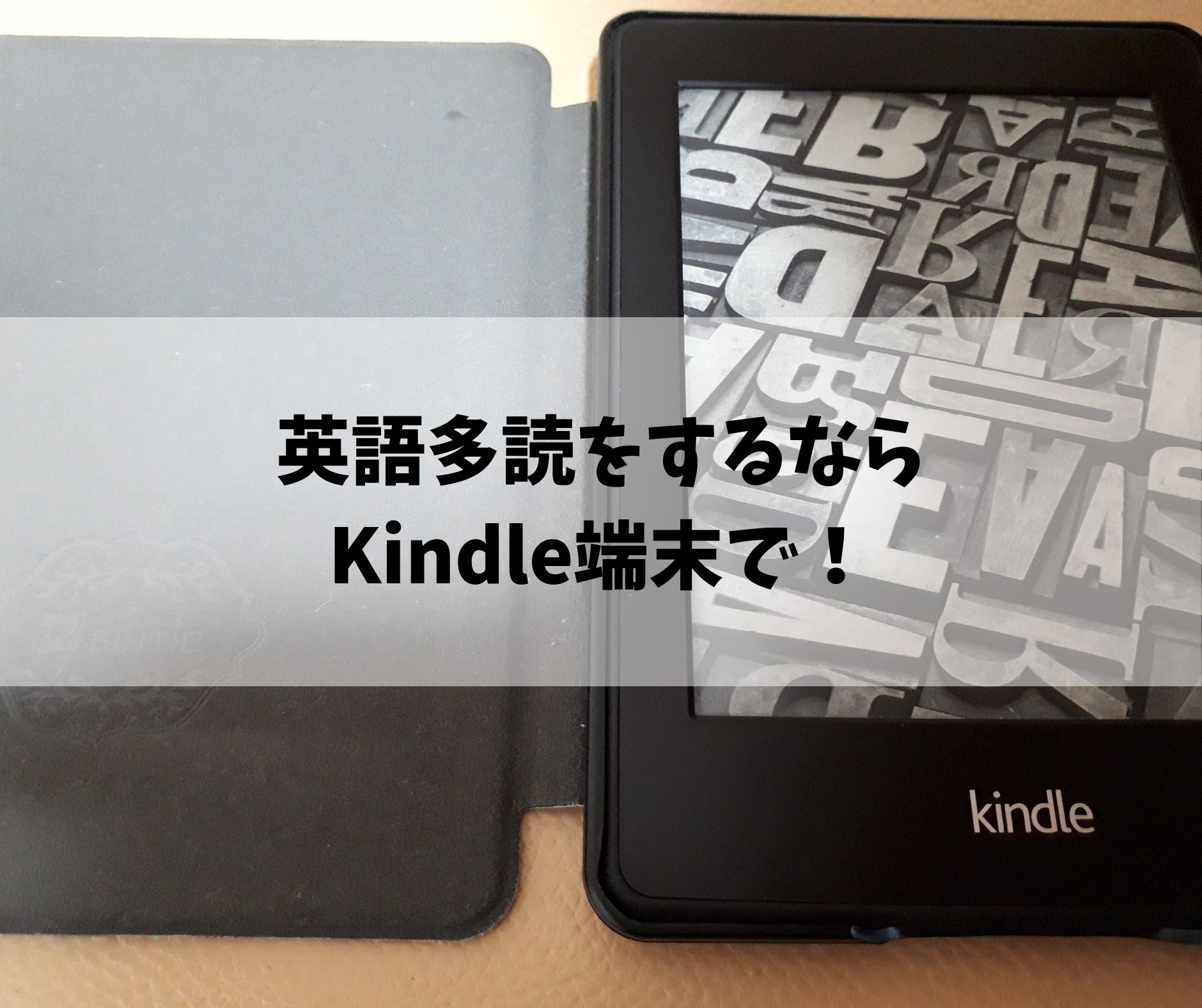 英語多読をするならKindle端末で!無料・格安で洋書を手に入れよう