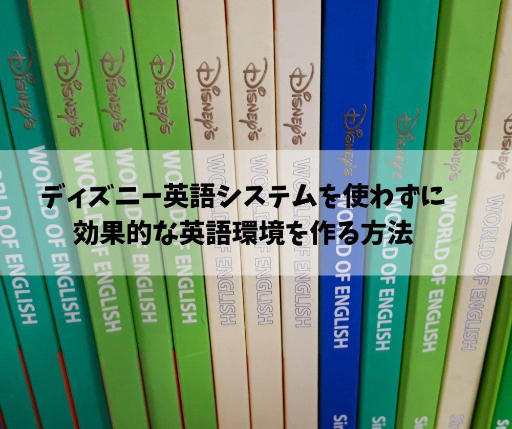 ディズニー英語システムを使わずに効果的な英語環境を作る方法