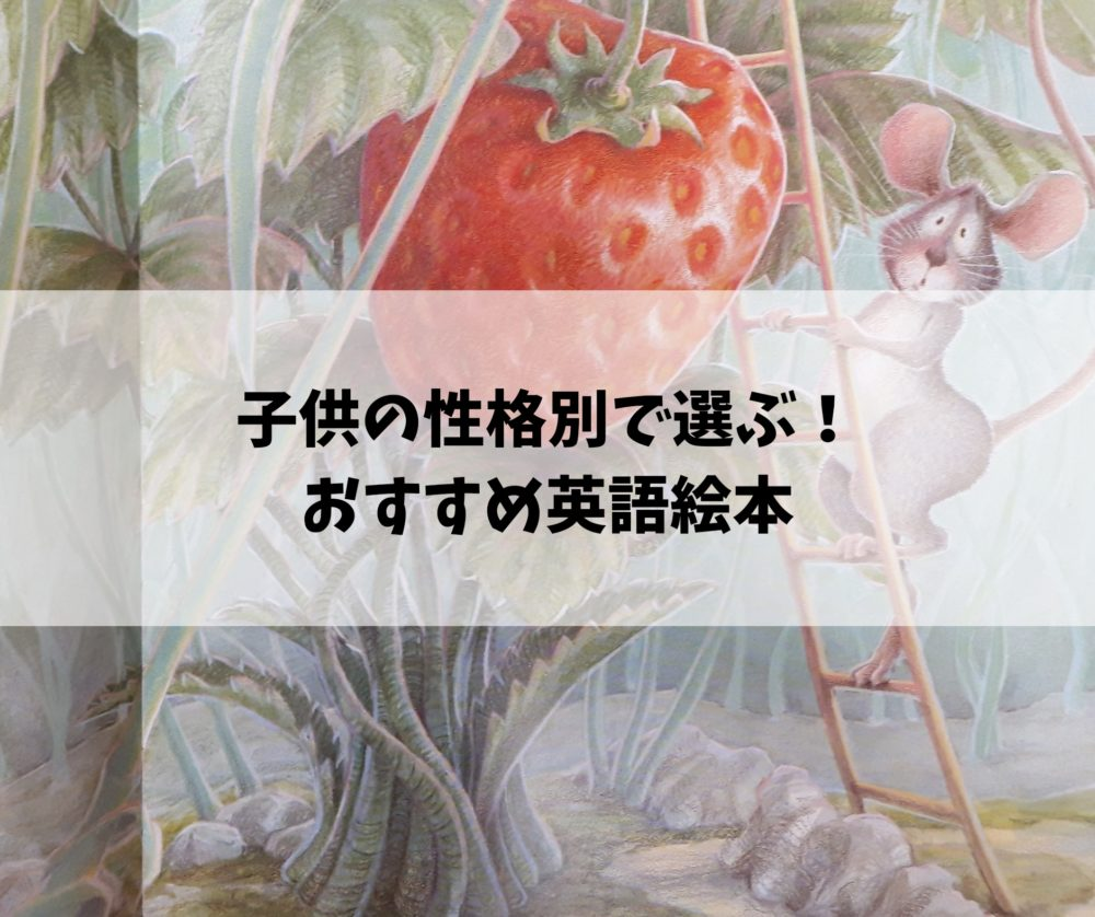 子供の性格で英語絵本を選ぼう!うちの子がはまったおすすめ英語絵本11冊大公開!
