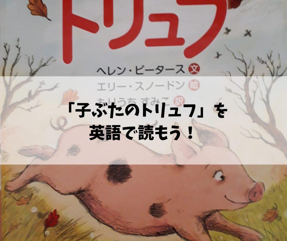 2019年課題図書「子ぶたのトリュフ」を英語で読もう!難易度は?