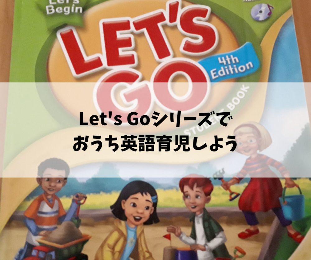 子供の英会話はLet' go(レッツゴー)シリーズがおすすめ!おうち英語育児への活用法