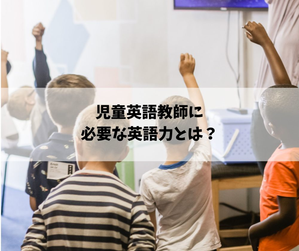 児童英語教師に必要な英語力って?英検2級程度とは?