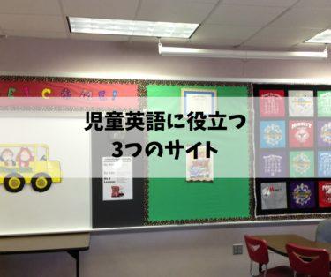 児童英語に役立つ3つのサイトを紹介!おうち英語にも使える!