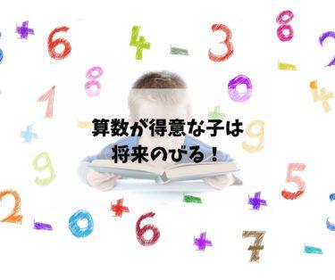 算数が得意な子は将来のびる!Z会を解約してRISU算数を続けてみた結果