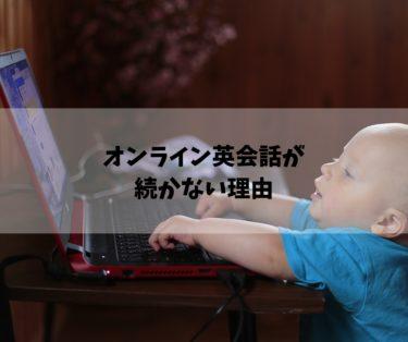 オンライン英会話が続かない理由とは?子育て中でも続けやすいサービス紹介!