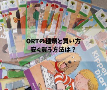 ORT(Oxford Reading Tree)の種類と買い方!安く買う方法は?