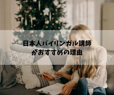 【超初心者の子供向け】オンライン英会話は日本人バイリンガル講師がおすすめ!