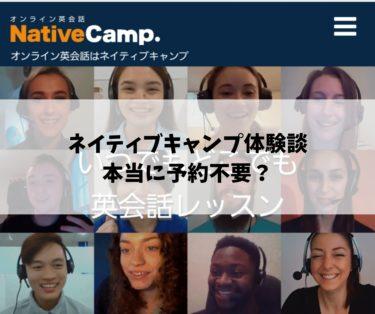 【オンライン英会話】本当に予約不要?回数無制限?ネイティブキャンプの体験談