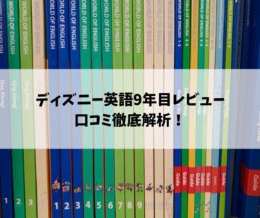 ユーザー歴9年目のディズニー英語システム本気レビュー!口コミや評判も徹底解説!