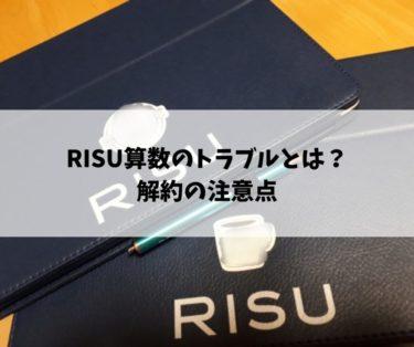 RISU算数の解約方法に注意!訴訟にまで至ったトラブルの真実とは?
