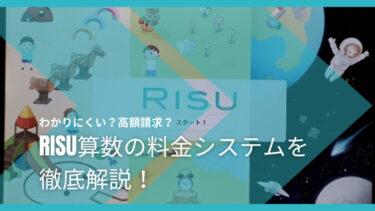 【RISU算数の料金システム徹底解説】知らないと損!最も経済的な進め方とは?