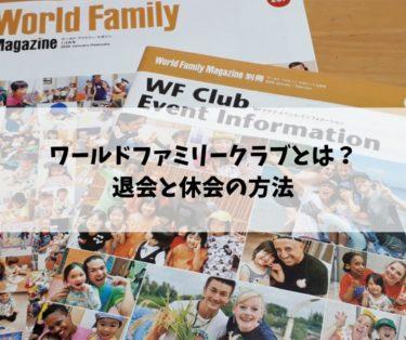 【DWE特典満載!】ワールドファミリークラブ会員とは?入会のメリットと退会方法