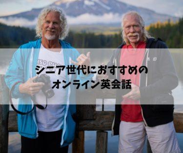 【60歳以上の方必見!】シニア世代におすすめのオンライン英会話