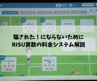 【騙された!にならないために】RISU算数の料金システムを超わかりやすく徹底解説!