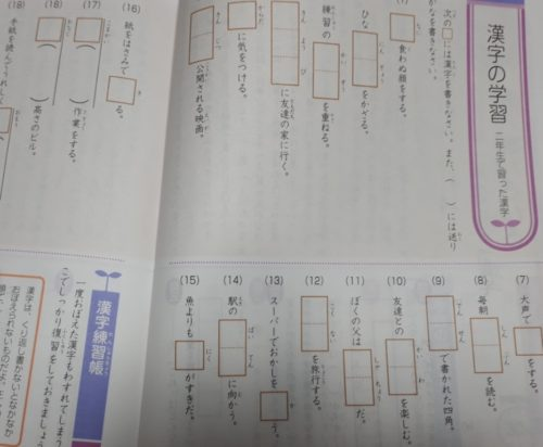 Z会国語漢字書き取り