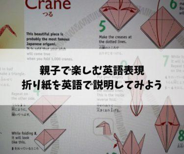 【親子で楽しむ英語表現】知育効果あり!折り紙を英語で説明しよう!