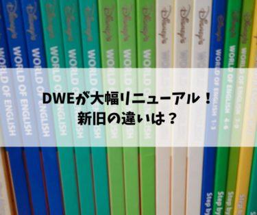 【DWEが大幅リニューアル!】新旧の違いは?現DWEユーザーはどうなる?