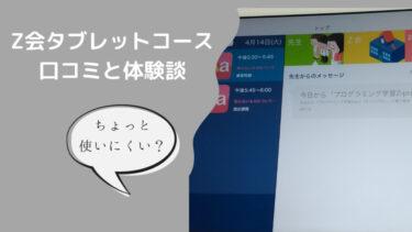 【Z会タブレットコース体験談】口コミや評判ではわからない使い勝手を徹底解説!