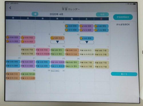 Z会タブレットコースカレンダー