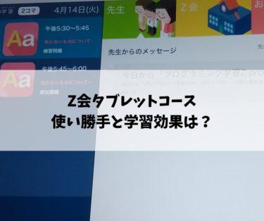 【Z会タブレットコース体験談】口コミではわからない使い勝手を徹底解説!