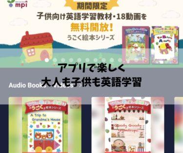 【期間限定無料公開5/31まで!】休校中の子供も喜ぶアプリで楽しく英語学習