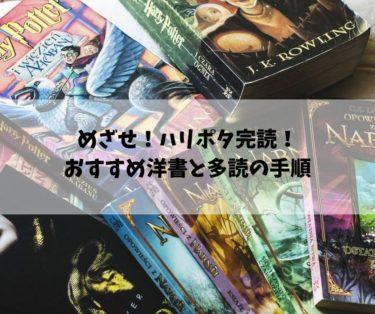 【めざせ!ハリポタ完読!】小学生の洋書多読にレベル別おすすめ本と読む手順
