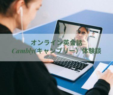 【Cambly(キャンブリー)体験談】いきなりネイティブとフリートーク?でも最高だった!