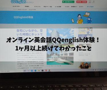 【QQEnglish体験レビュー】1か月受講してわかった!初心者こそ試すべき質の高さとは?