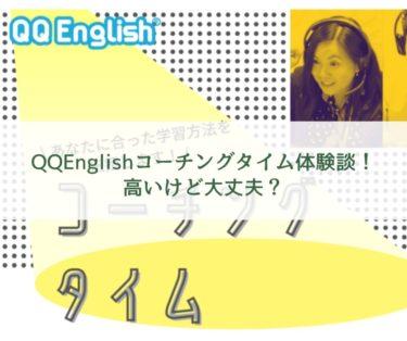 【QQEnglishのコーチングタイム体験談】高いけど大丈夫?2回受講した私の口コミ