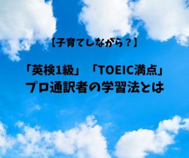 【イベントレポ】子育てしながら英語学習し「英検1級」「TOEIC満点」獲得した通訳者の勉強法とは?