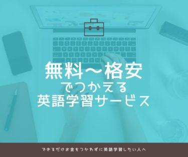 【英語育児やフリートークに役立つ!】無料~格安で利用できる英語学習素材