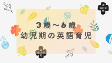 【3歳~6歳の英語育児】日本語づけの毎日でピンチ!英語時間を増やす工夫とは